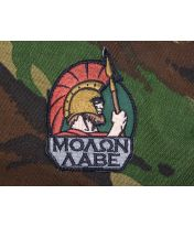 Patch brodé Molon Labe - Full Color